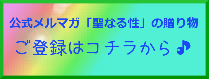 公式メルマガ「聖なる性」の贈り物 ご登録ページ