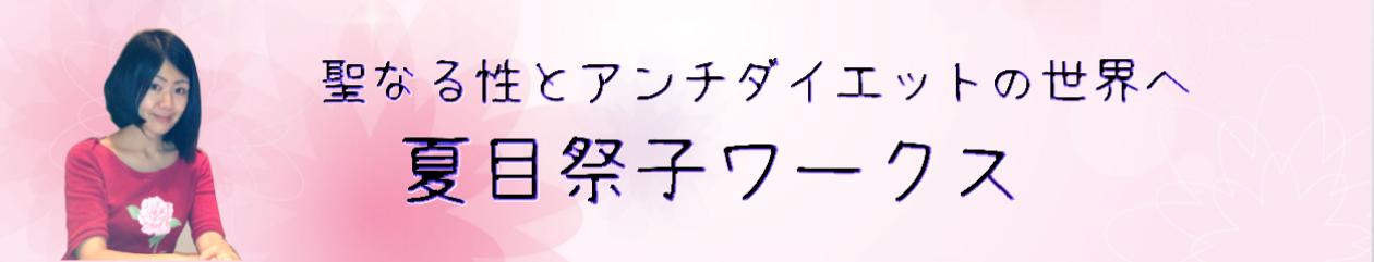 夏目祭子 ワークス☆《聖なる性》  と  《アンチダイエット》の世界へ